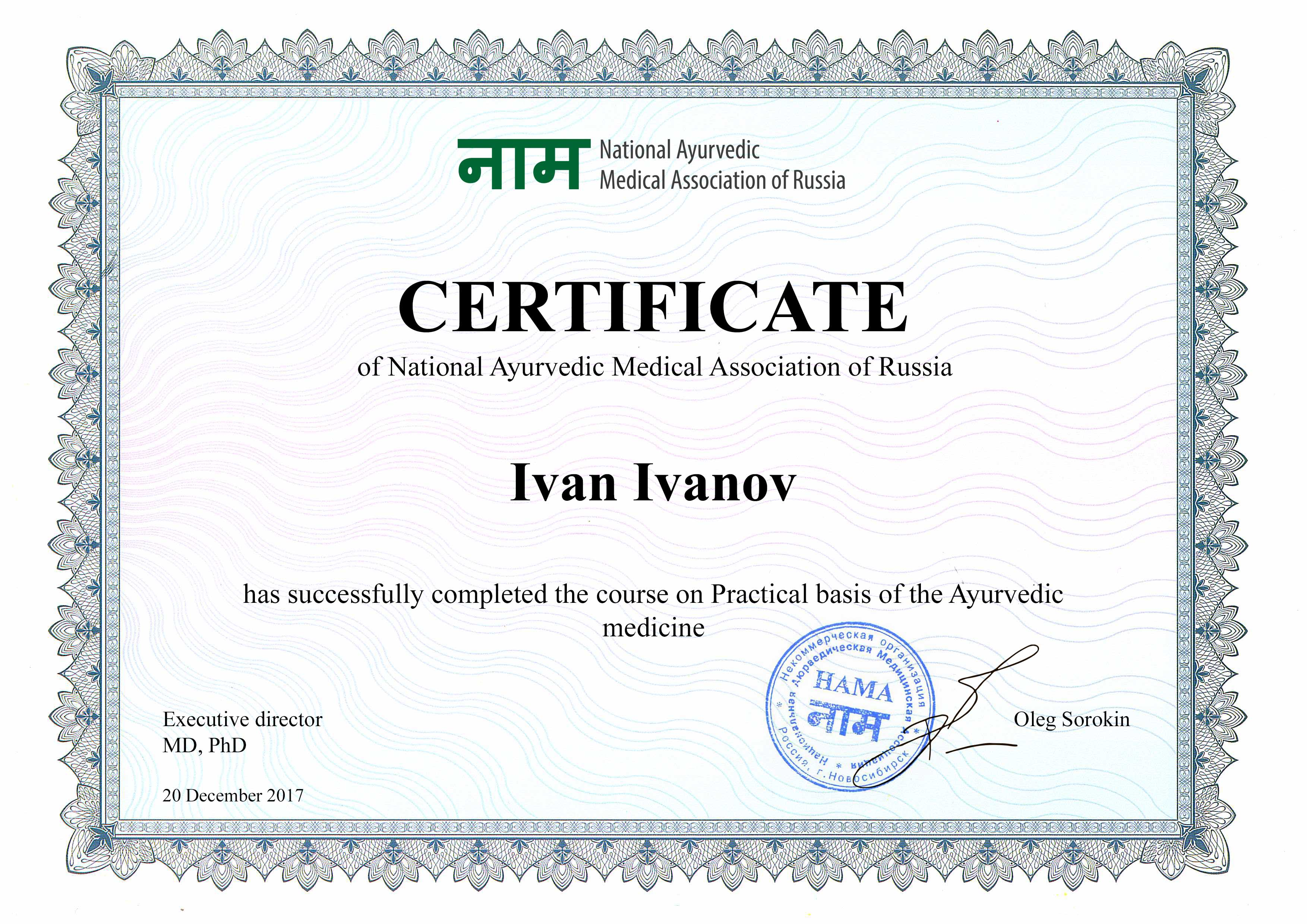Vedapulse ayurveda course education certificate by the national ayurvedic medical association of russia xflitez Choice Image